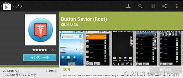 Nexus 7 レビュー | 画面の表示領域を広くする「Button Savior インストールから使い方」