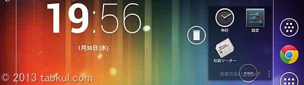 Nexus 7 レビュー | 「Nova Launcher」の使い方 03 【フォルダの設定編】 / ホームアプリ