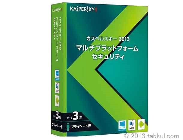 Android 用アンチウィルスアプリ「カスペルスキー2013」を注文、1/31まで2000円値引きで驚いた話