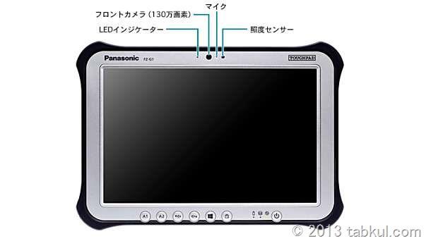 防水・防塵 Windows 8 タブレット「TOUGHPAD FZ-G1」、バッテリー交換 / デジタイザー / LTE など