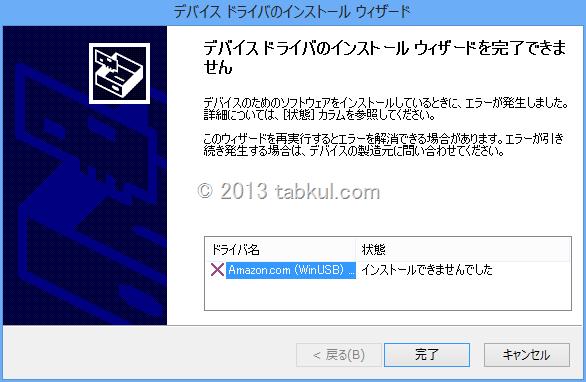 Kindle-Fire-HD-USB-Driver-Windows8-03