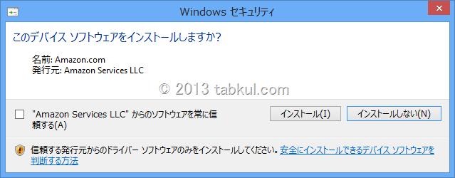 Kindle-Fire-HD-USB-Driver-Windows8-SDK-01