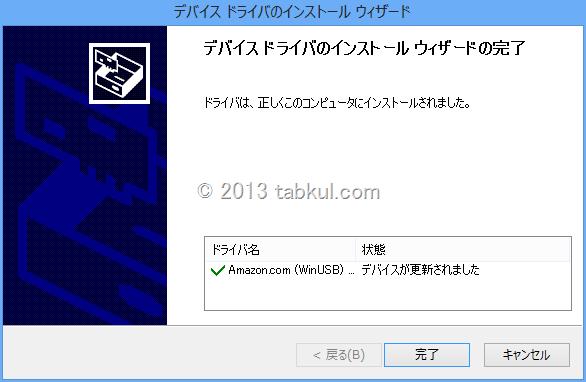 Kindle-Fire-HD-USB-Driver-Windows8-SDK-02
