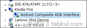 Kindle-Fire-HD-USB-Driver-Windows8-SDK-03