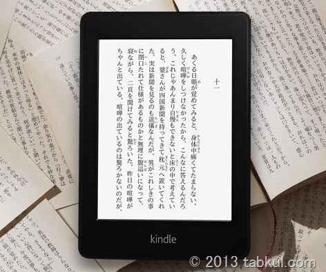 Kindle Paperwhite を注文、3G版を購入しない理由