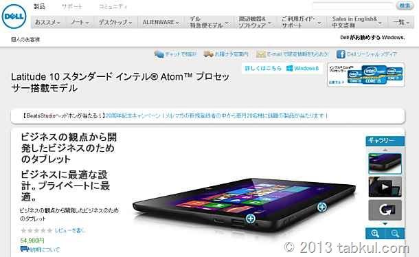 Dell Latitude 10 が個人向けに1/18より販売開始、価格は5万4980円