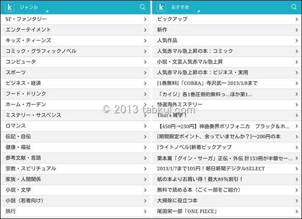 Nexus7-kobo-Install-1