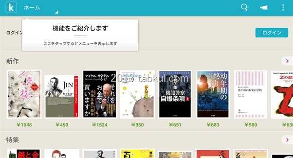 Nexus7-kobo-Install-2013-01-06 11.25.11