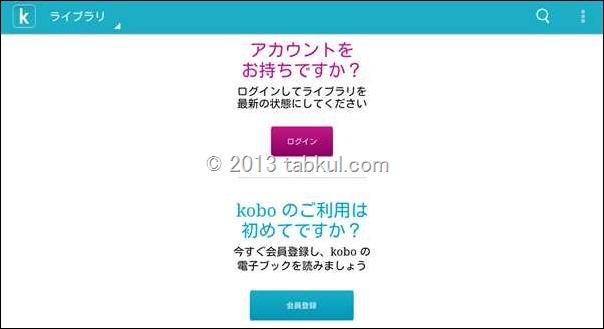 Nexus7-kobo-Install-2013-01-06 11.28.10