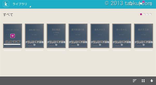 Nexus 7 レビュー | アプリ「楽天kobo」にログインしたら勝手にダウンロードが、、、