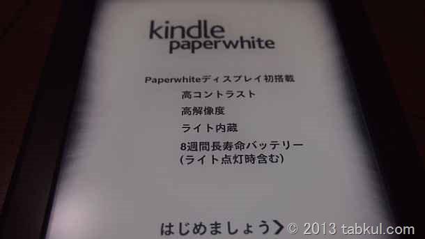 Kindle Paperwhite レビュー | 約一週間ほど使用した感想、なぜKindleアプリで読まないのか