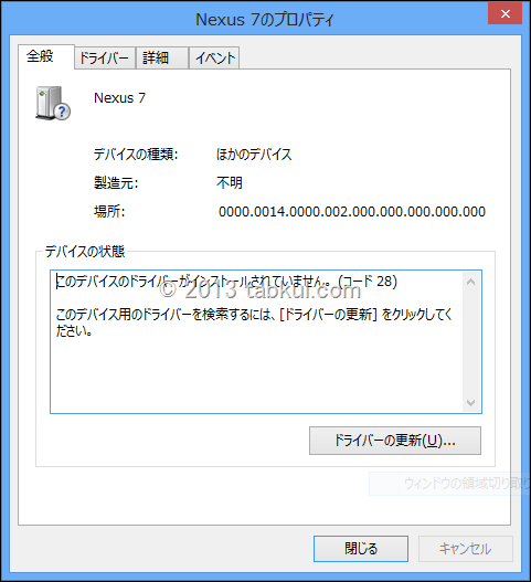 Windows8-Android-SDK-Manager-Install-13