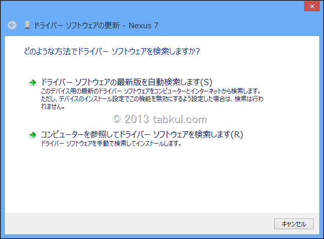 Windows8-Android-SDK-Manager-Install-14