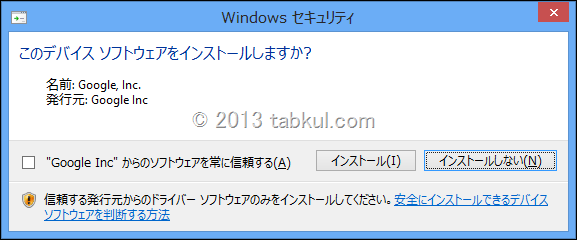 Windows8-Android-SDK-Manager-Install-15