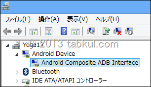 Windows8-Android-SDK-Manager-Install-17