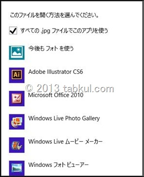Windows photo viewer setting_R