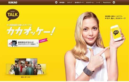 Nexus 7 購入レビュー | 無料通話アプリ「カカオトーク」はインストールできるのか