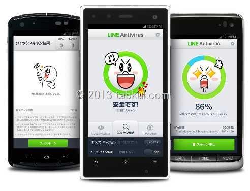 NHN Japan、Androidアプリ「LINEアンチウイルス」を公開、機能を調べる