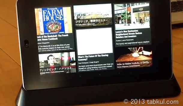 Nexus 7 レビュー | 画面の表示領域を広くする「調査・準備編」