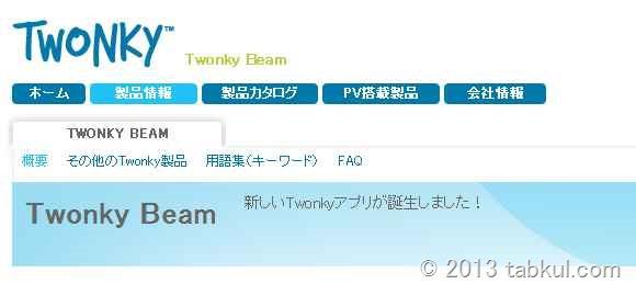 人気の動画視聴アプリ Twonky Beam が一部有料化の可能性、ドコモユーザー以外は。