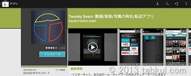 Nexus 10 レビュー 11 | Twonky Beam + nasne で地デジ視聴は可能か、2つのバージョンで試す。