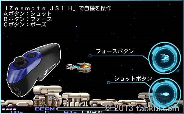 ゲームコントローラー「Zeemote JS1 / BSGPJS1」で R-TYPE をプレイする