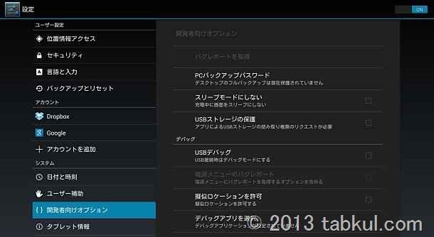 Nexus 10 レビュー 13 | 開発者向けオプションを表示させる方法 / Android 4.2.2(JDQ39)