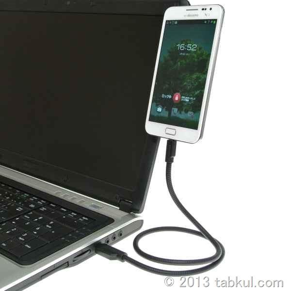 自立するUSBケーブル「DN-84332」 / USBフレキシブルケーブル