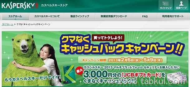 カスペルスキー 2013 3年版 購入者に JCBギフト 3,000円プレゼント中、価格比較や条件など