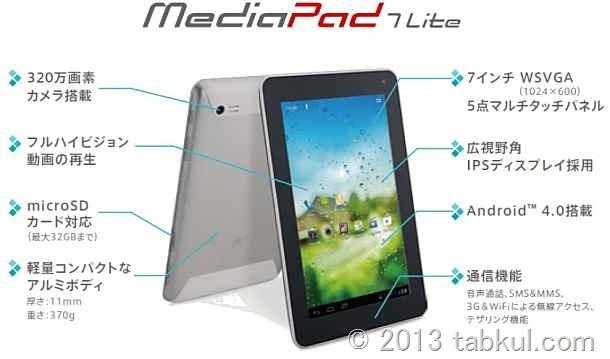 Huawei、7インチ SIMフリー「MediaPad 7 Lite」は価格12,990ルピーで販売、買いか考える