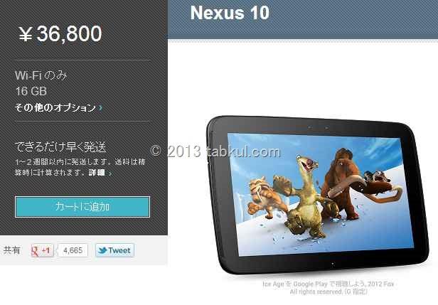 Nexus 10 が国内販売開始、1~2週間以内に発送