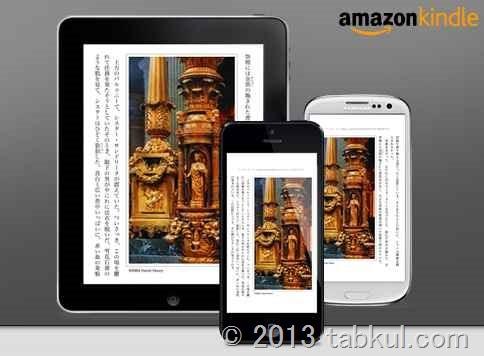 iOS向け Kindleアプリ「3.6.1」へアップデートで本が削除される不具合