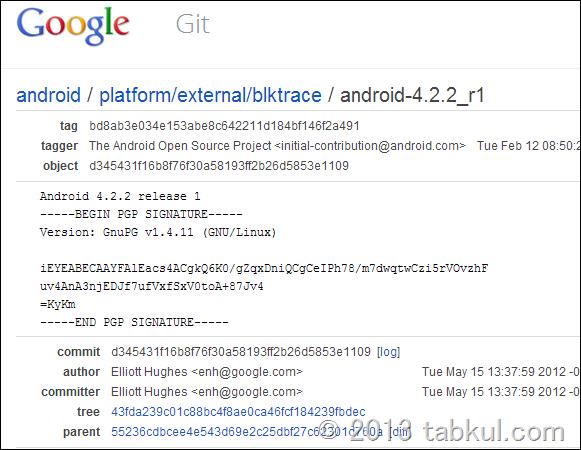 Android 4.2.2 (JDQ39) のソースコードが公開
