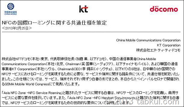 ドコモ、日中韓でNFC 国際ローミング仕様を策定、MWC 2013 で発表へ