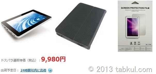 ドスパラタブレット(A07I-D15A)が液晶表記なしで販売再開へ