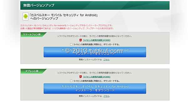 kaspersky-android-install-01