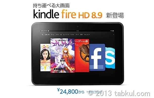 日本で「Kindle Fire HD 8.9」が予約開始!7インチ版とスペック/価格を比較する