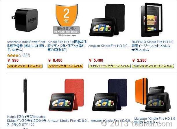 「Kindle Fire HD 8.9」を注文、Antutuスコアを比較する