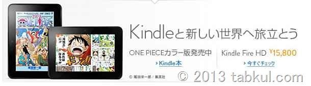 「ONE PIECE カラー版」がアマゾンのKindle ストアで販売中、価格は1冊473円