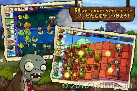 通常600円の防衛ゲーム「Plants vs. Zombies HD」が日本語版も同時に無料セール中 / iOSアプリ
