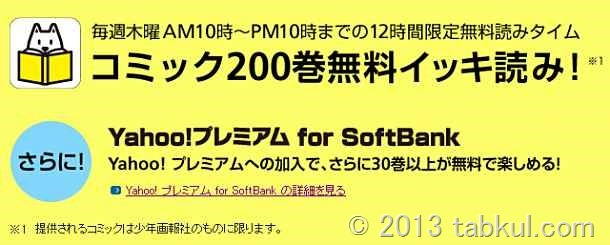 Softbank、12時間限定でコミック200巻無料サービス開始「スマートブックストア」のイッキ読み!
