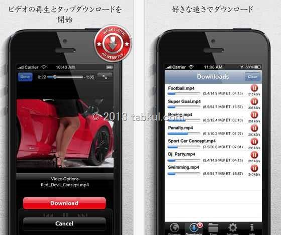 通常350円の「Tube Downloader Pro」が無料セール中、動画ダウンロード / iOSアプリ