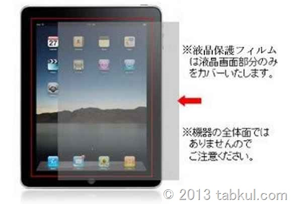 VivoBook X202E レビュー15 | 液晶保護フィルム(ノングレア)を注文した話