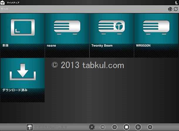 iOS版「Twonky Beam」で録画番組を持ち出しに挑戦、視聴できなかった話