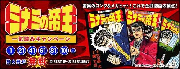 富士通の電子書籍ストア「BOOKSV」、ミナミの帝王 の計6冊が無料に(3/31まで限定)