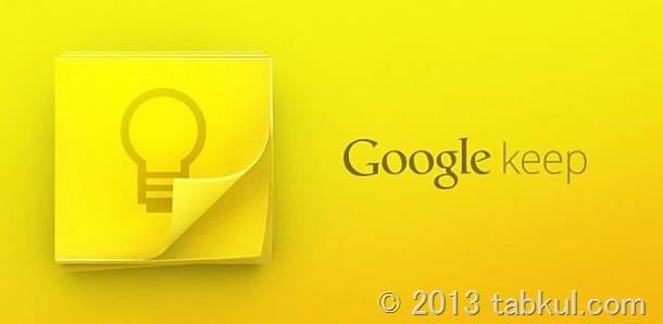Evernote!? メモ管理アプリ「Google Keep」の試用レビュー