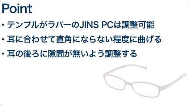 JINS-PC-Setting-01