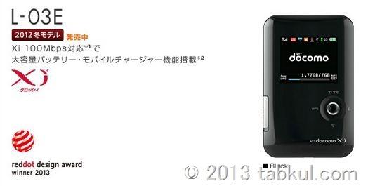 ドコモ ルーター「L-03E」、新規一括0円+キャッシュバック1.5万円は買いか(維持費用を計算する / 裏ワザほか)