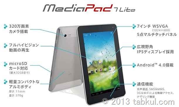 SIMフリー タブレット「MediaPad 7 Lite」が 3/2 販売開始