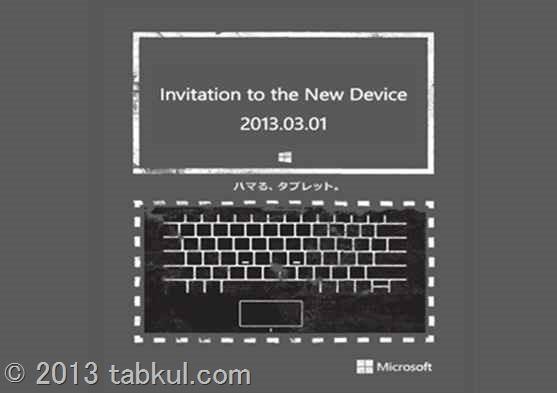 「Surface」日本上陸へ、「新デバイスに関する記者発表会」3/1開催